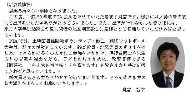 桐蔭高校ホームページ - PTA活動